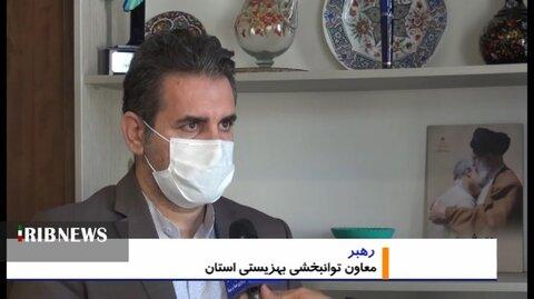 در رسانه| معلولیت ۲ و نیم درصد جمعیت استان همدان