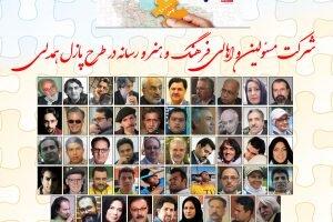 اهالی فرهنگ و هنر و رسانه کرمان چشم و چراغ مردمند