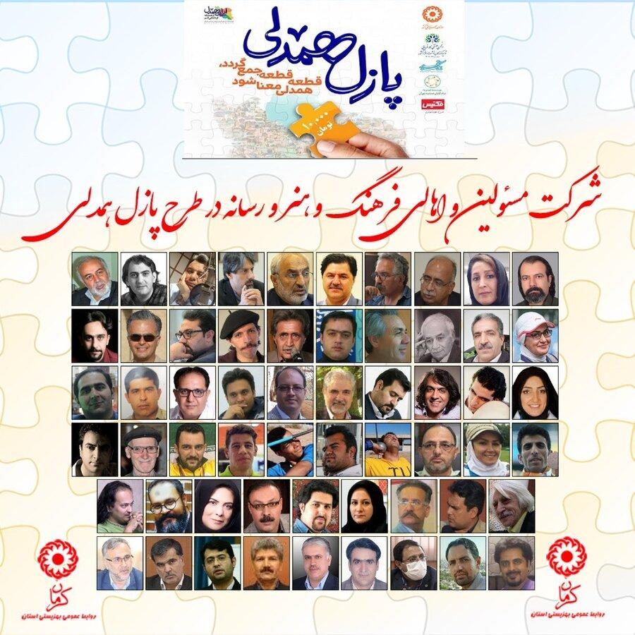 کرمانیها، قطعهای از پازل همدلی را پر کردند