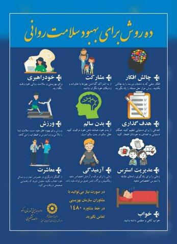 کمی تامل| روش های بهبود سلامت روان