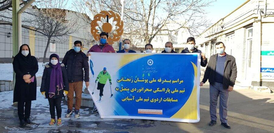 اعضای تیم ملی پارااسکی صحرانوردی با بدرقه مدیرکل بهزیستی استان زنجان عازم مسابقات اردوی تیم آسیایی شدند.