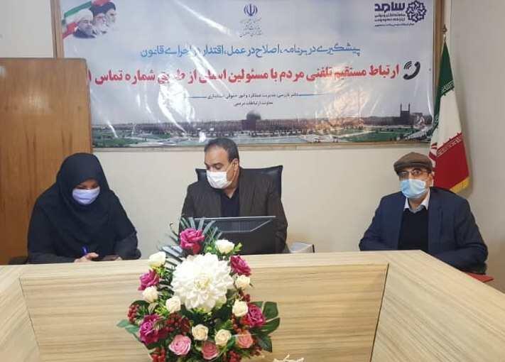 مدیر کل بهزیستی استان اصفهان پاسخگوی تماسهای مردمی