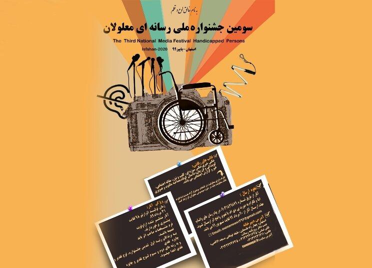 اختتامیه سومین جشنواره ملی رسانه ای معلولان کشور برگزار میشود