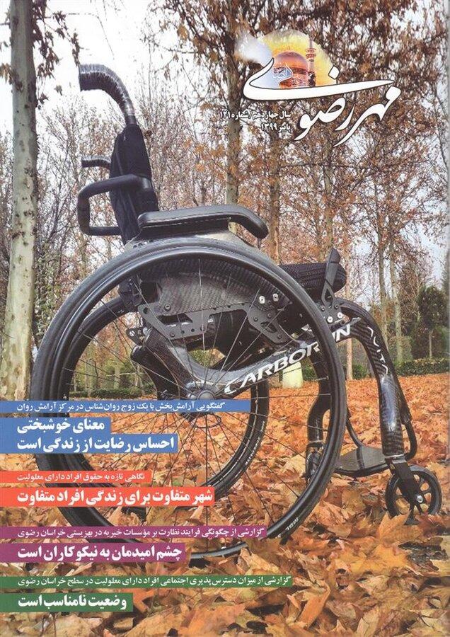 انتشار یکصد و بیست و یکمین فصلنامه تخصصی «مهر رضوی»