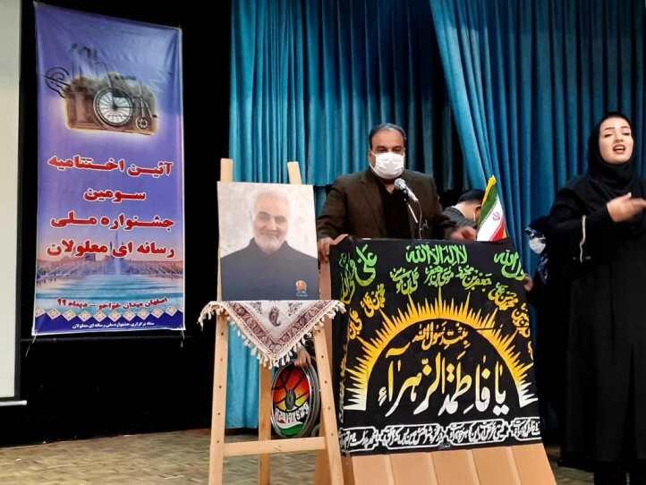 بهزیستی اصفهان پیشرو در جشنواره های فرهنگی و هنری افراد دارای معلولیت
