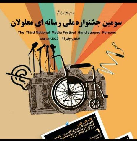 مددجوی دره شهری و خبرنگار ایلامی برگزیده سومین جشنواره  رسانه ای معلولان کشور شدند