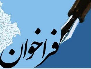 فراخوان | واگذاری سالن انبار اداره کل بهزیستی استان قزوین