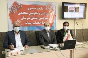 برگزاری نشست خبری مدیر کل بهزیستی استان با اصحاب رسانه در قالب وب کنفرانس