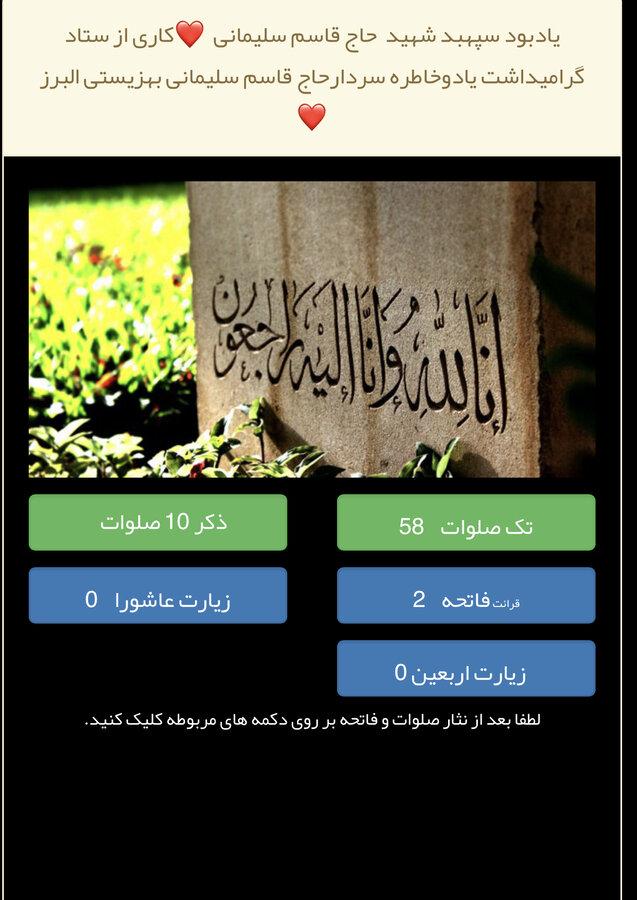 قرائت فاتحه و صلوات و جزء خوانی قرآن کریم