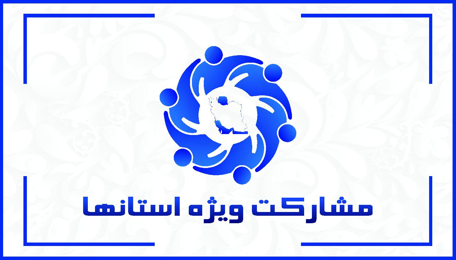 مشارکت ویژه استان ها