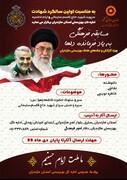 برگزاری مسابقه فرهنگی به یاد فرمانده دلها