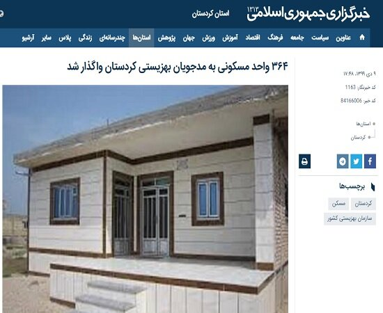 ۳۶۴ واحد مسکونی به مدجویان بهزیستی کردستان واگذار شد