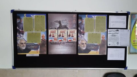 ملارد| برپایی نمایشگاه بصیرت افزایی