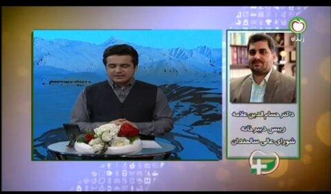 ببینیم گفتگوی زنده تلفنی با دکتر حسام الدین علامه در برنامه تلویزیونی مثبت سلامت