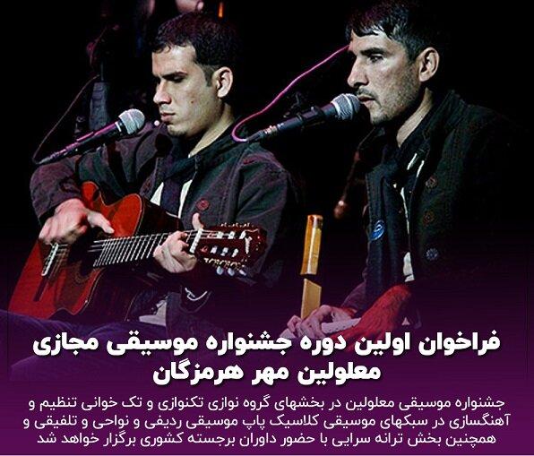 اولین دوره جشنواره موسیقی مجازی معلولین مهر هرمزگان