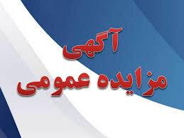 آگهی مزایده عمومی یک مرحله ای فروش واحدهای ملکی مازاد اداره کل بهزیستی استان