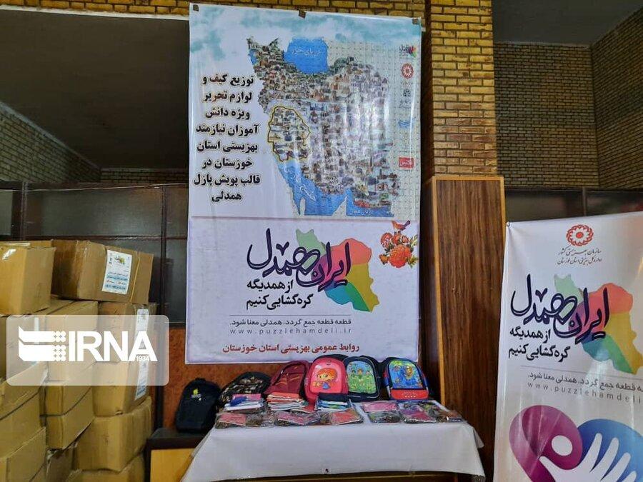 در رسانه   ۳۵۰۰ بسته نوشت افزار بین دانشآموزان زیر پوشش بهزیستی خوزستان توزیع شد