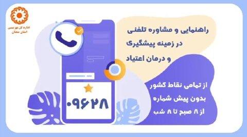 موشن گرافیک | معرفی خط ملی اعتیاد