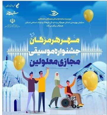 در رسانه| برگزاری اولین دوره جشنواره موسیقی مجازی معلولین مهر هرمزگان