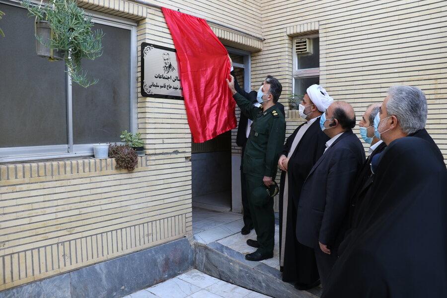 نامگذاری سالن اجتماعات بهزیستی گیلان به نام سپهبد شهید حاج قاسم سلیمانی