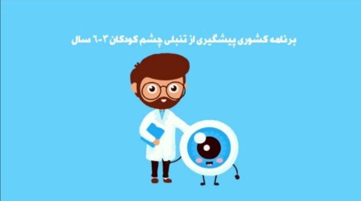 موشن گرافیک| برنامه کشوری پیشگیری از تنبلی چشم