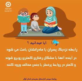 اینفوگرافیک| پیام های آموزشی خانواده