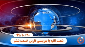 ببینیم | قسمت ششم، بهزیستی فارس در ۶۰ ثانیه
