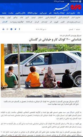 شناسایی ۲۰۰ کودک کار و خیابانی در گلستان