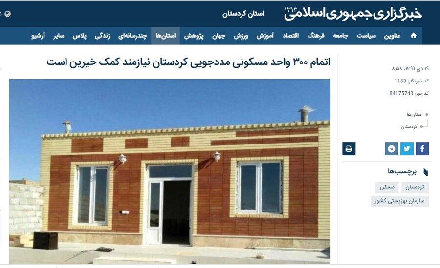 اتمام ۳۰۰ واحد مسکونی مددجویی کردستان نیازمند کمک خیرین است