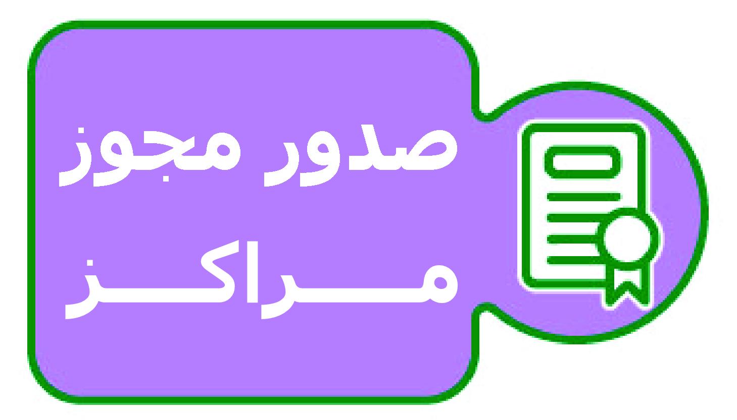 سامانه صدور مجوز موسسات