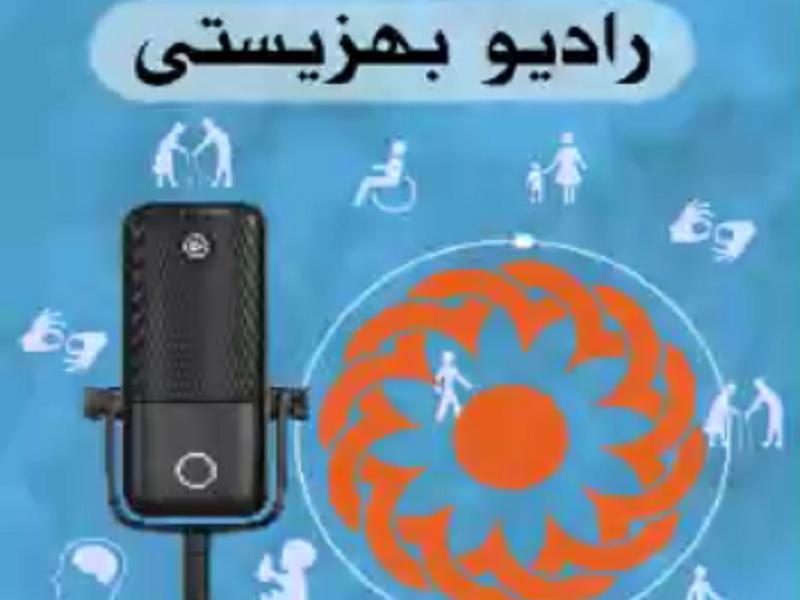 بشنویم| رادیو بهزیستی ویژه روز جهانی نابینایان (قسمت ۳۵)