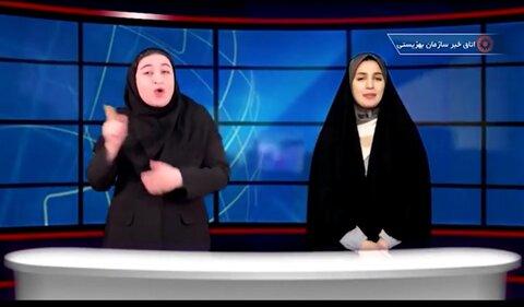 ببینیم|اتاق خبر سازمان بهزیستی در هفته آخر دی ماه ۹۹