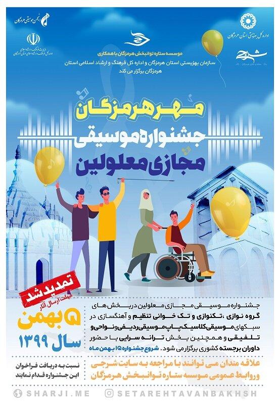 جشنواره موسیقی مجازی معلولین