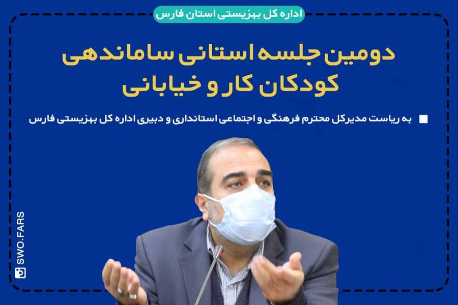 دومین جلسه استانی ساماندهی کودکان کار و خیابانی به میزبانی بهزیستی فارس
