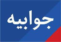 جوابیه بهزیستی استان کرمان به مطلبی در مورد سرای سالمندان محمد مرسل(ص)