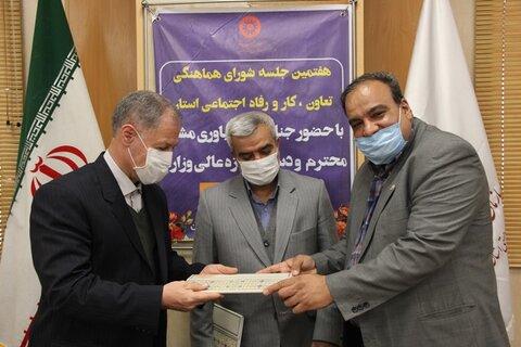 جلسه شورای هماهنگی تعاون، کار و رفاه اجتماعی استان اصفهان