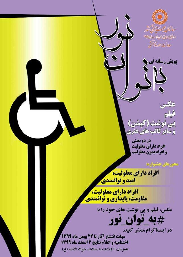 برگزاری جشنواره اینستاگرامی «به توان نور» در بهزیستی خراسان رضوی