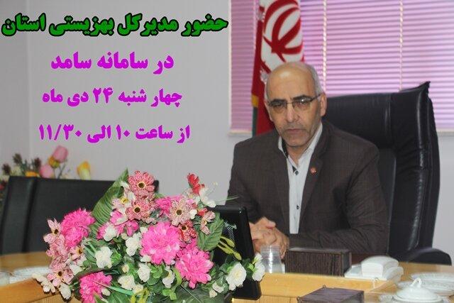 حضور مدیرکل بهزیستی استان در سامانه سامد(۱۱۱)