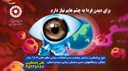 موشن گرافیک | طرح پیشگیری از تنبلی چشم کودکان 3 الی 6 سال با حفظ پروتکل های بهداشتی