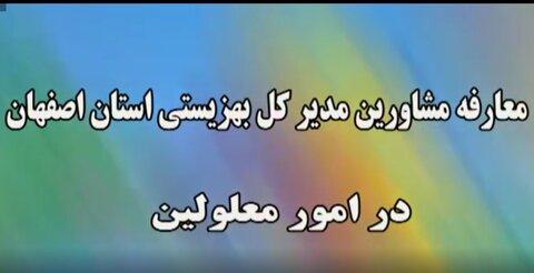 معرفی مشاوران مدیر کل بهزیستی استان اصفهان در امور افراد دارای معلولیت