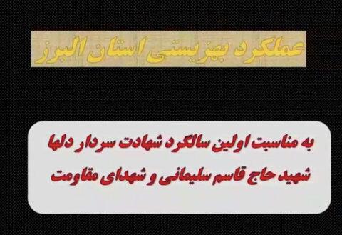 ببینیم | عملکرد ستاد گرامیداشت یاد و خاطره شهدای مقاومت بهزیستی استان البرز