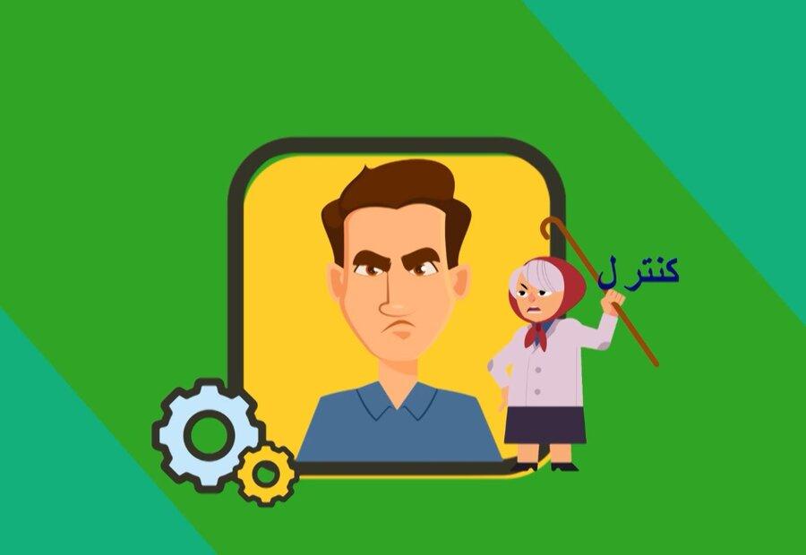 موشن گرافیک | مهارت کنترل خشم