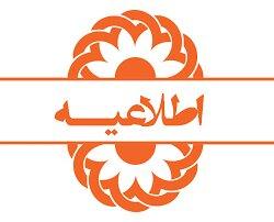 اطلاعیه سازمان بهزیستی کشور در خصوص تمدید مهلت ثبت و تکمیل اطلاعات دانشجویی