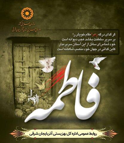 پوستر| السلام علیک یافاطمة الزهراء یاحجة الله الکبری