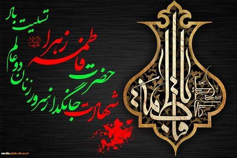 شهادت سیده زنان بهشت حضرت زهرای اطهر (س) تسلیت باد