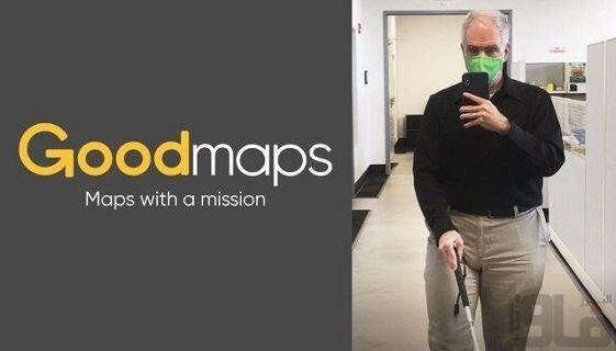GoodMap مسیریابی گام به گام برای نابینایان و کمبینایان