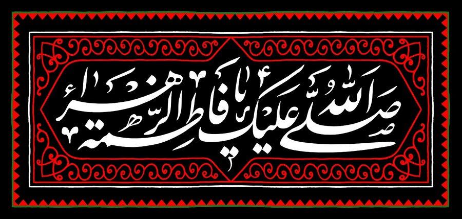پیام تسلیت مدیرکل بمناسبت شهادت حضرت زهرا(س)