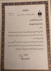 لوح قدردانی معاون وزیر از مدیر کل بهزیستی آذربایجان شرقی