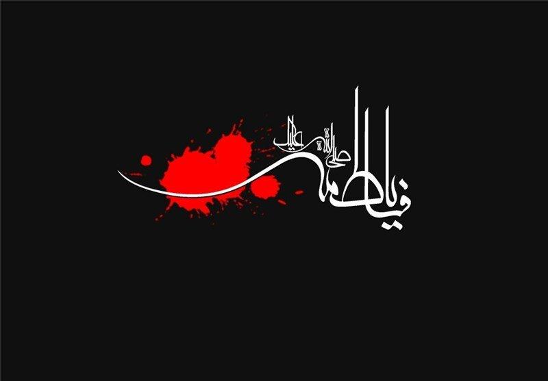 پیام تسلیت مدیر کل بهزیستی لرستان بمناسبت شهادت دخت نبی مکرم اسلام حضرت فاطمه (س)