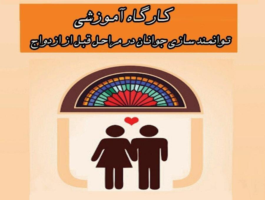 شهرقدس| برپایی کارگاه آموزشی توانمندسازی جوانان قبل از ازدواج